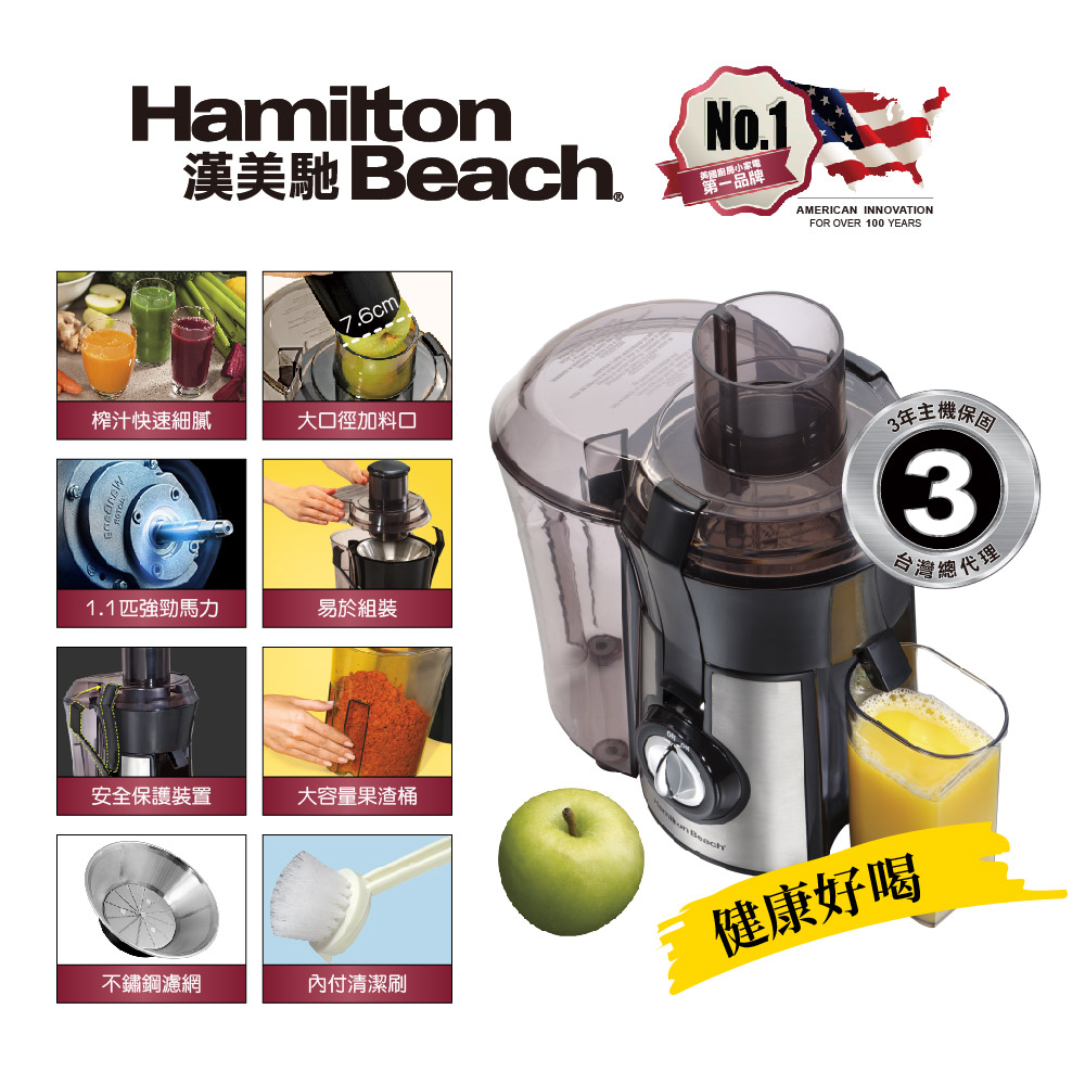 美國漢美馳 Hamilton Beach 高纖萃取蔬果榨汁機 67608-TW