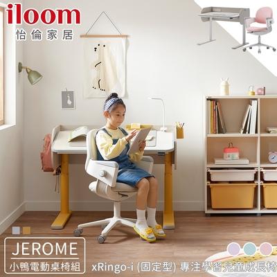 【iloom 怡倫家居】Jerome 小鴨成長電動桌+Ringo-i固定型學習椅