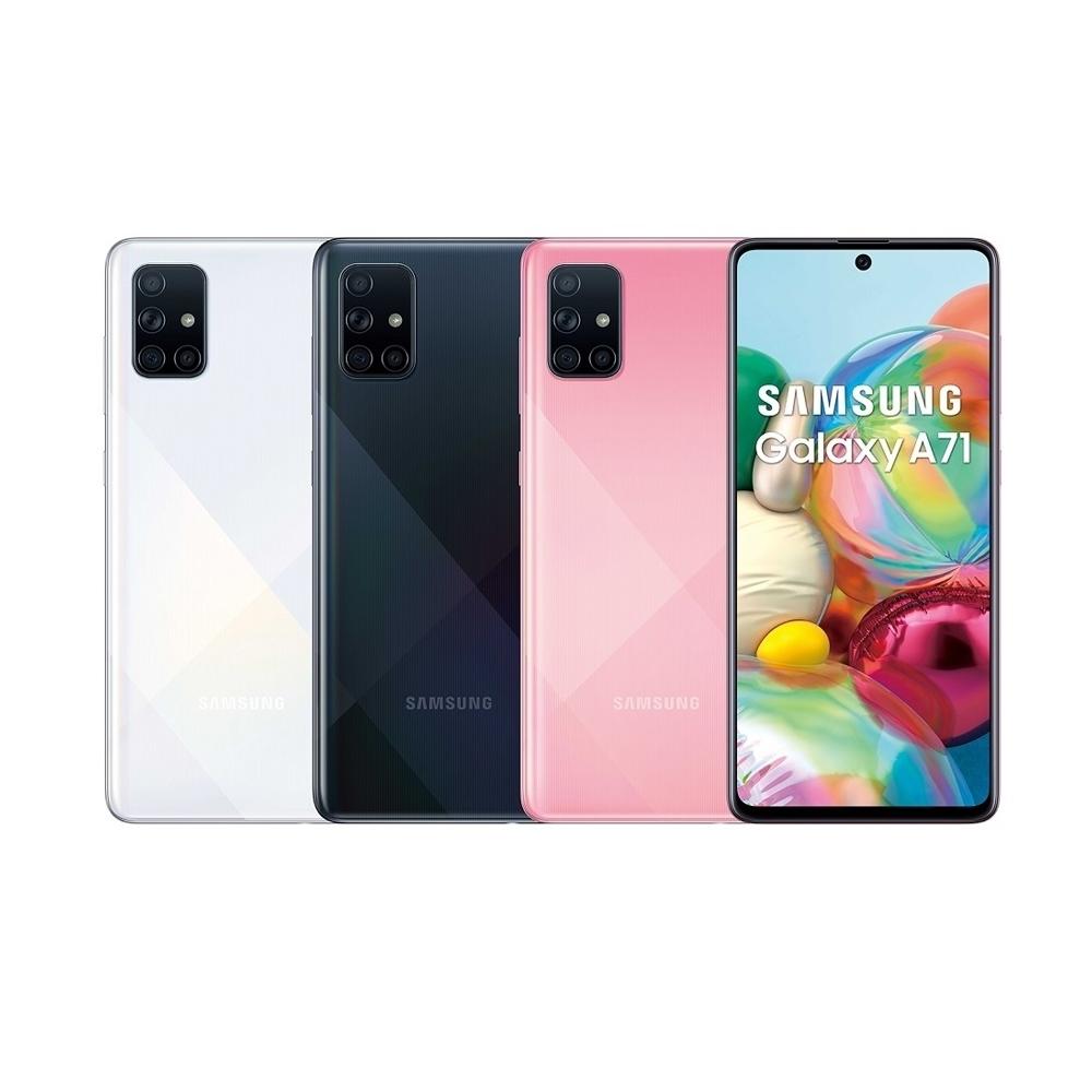 SAMSUNG Galaxy A71 (8G/128G)6.7吋輕旗艦四鏡頭手機