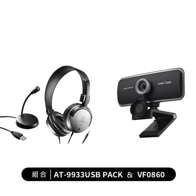 CREATIVE VF0860+AT-9933USB PACK 視訊麥克風組合