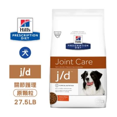 希爾思 Hill s 處方 犬用 j/d 關節護理 27.5LB 原顆粒 狗飼料
