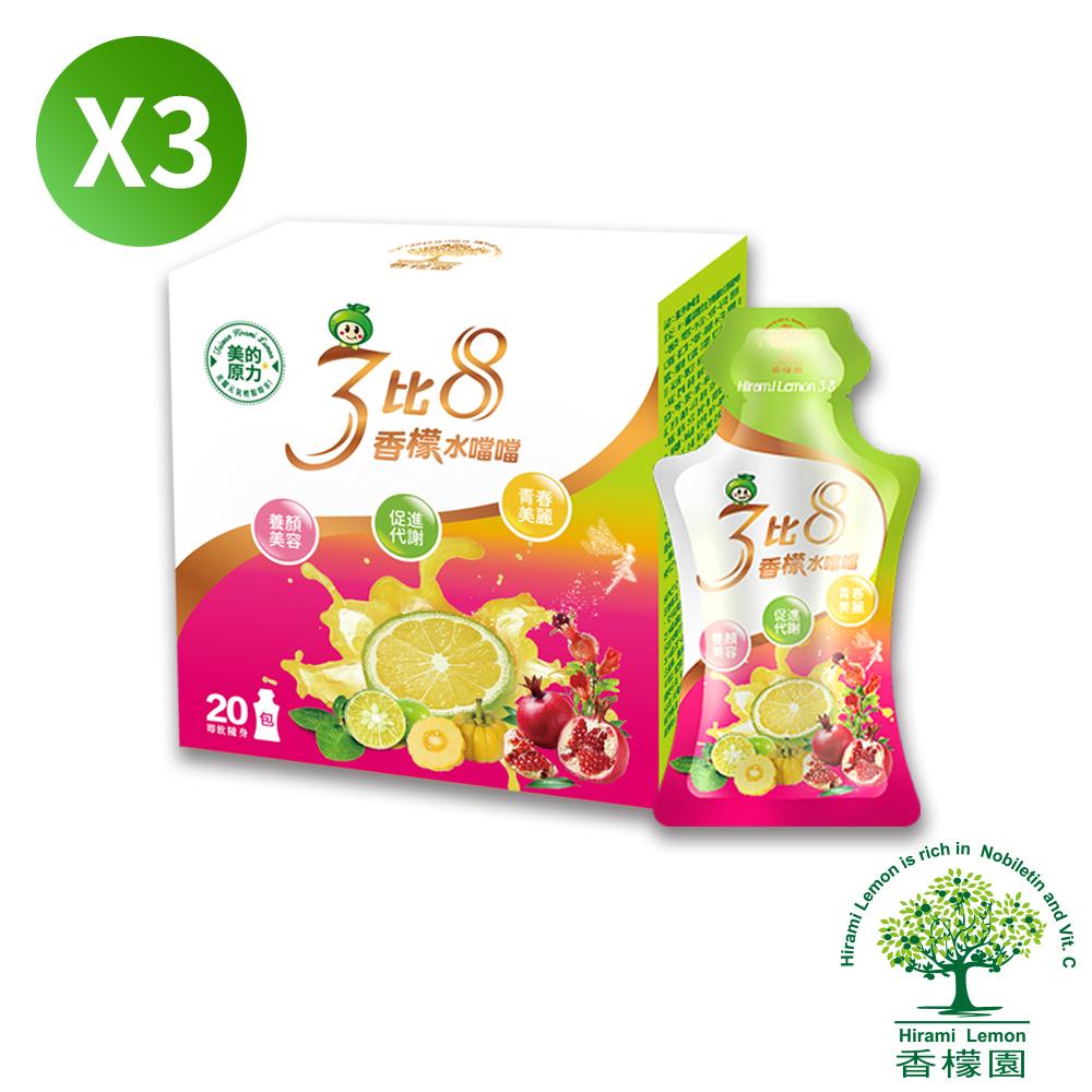 【香檬園】香檬3比8水噹噹x3盒(20包/盒)