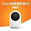 Aqara智慧攝影機G2(網關版)