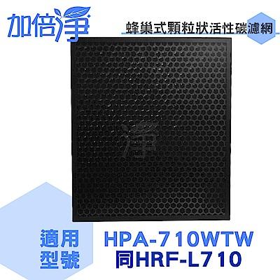加倍淨 蜂巢活性碳顆粒濾心 適用HPA710WTW