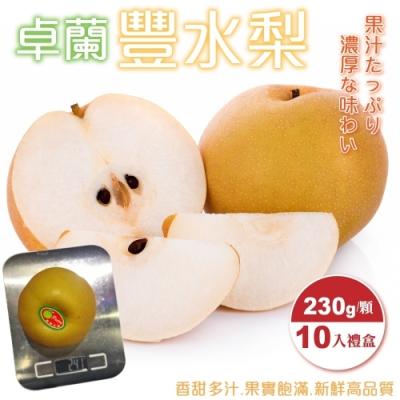 【天天果園】嚴選卓蘭豐水梨禮盒10入(每顆約230g)