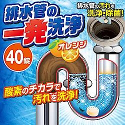 AIMEDIA艾美迪雅 強力排水管清潔錠-橘子油配方(40錠)