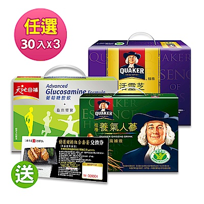 桂格-30入-盒-任3盒贈勝博殿豬排組合套餐兌換券