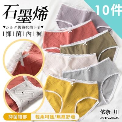 enac 依奈川 日系裸感菱格石墨烯抑菌彈力蕾絲內褲(超值10件組-隨機)