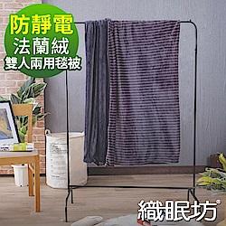 織眠坊 工業風法蘭絨雙人兩用毯被6x7尺-格陵蘭風