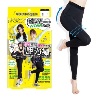 【E‧Heart】塑身美腿曲線修飾壓力褲