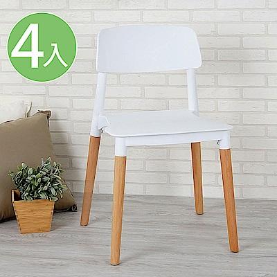 Homelike 夢娜北歐風餐椅-四入組(純淨白)-45x48x77cm