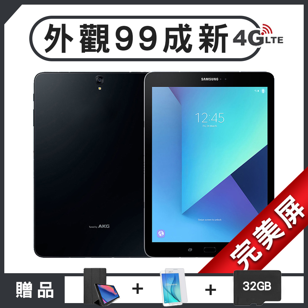 【福利品】SAMSUNG Galaxy Tab S3 4G 9.7吋 32G 平板