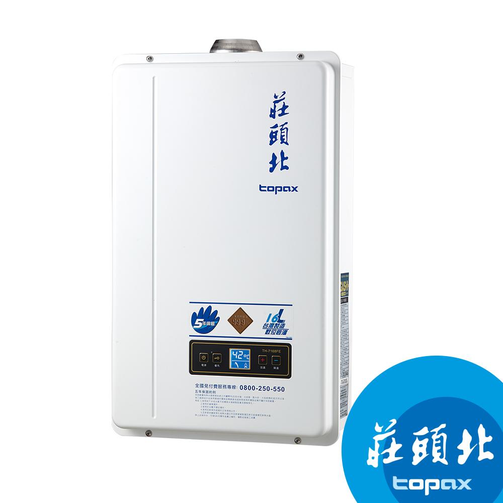 莊頭北TH-7168FEL屋內屋外型16公升數位恆溫強制排氣瓦斯熱水器 @ Y!購物