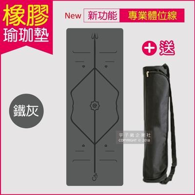 生活良品-頂級PU天然橡膠瑜珈墊-正位體位線-厚度5mm高回彈專業版-速