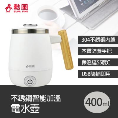[時時樂限定] 勳風 304不銹鋼長效USB保溫電水壺 HF-J3019