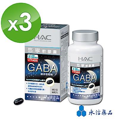 【永信HAC】 悠寧軟膠囊(90粒/瓶;3瓶組)
