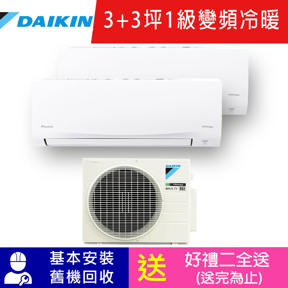 大金 3+3坪 1級變頻冷暖1對2冷氣 2MXP50TVLT/CTXP25TVLT*2