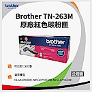 Brother TN-263M 原廠標準容量紅色碳粉匣