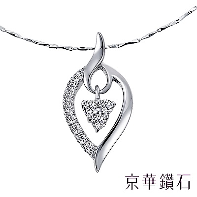 京華鑽石 鑽石項鍊墜飾 美人心 18K 0.13克拉