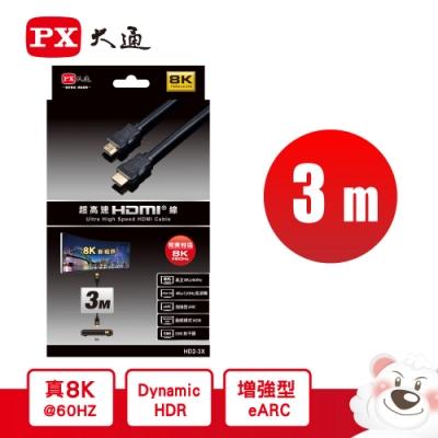 PX大通 HD2-3X 8K60Hz超高解析 超高速HDMI 2.1影音傳輸線