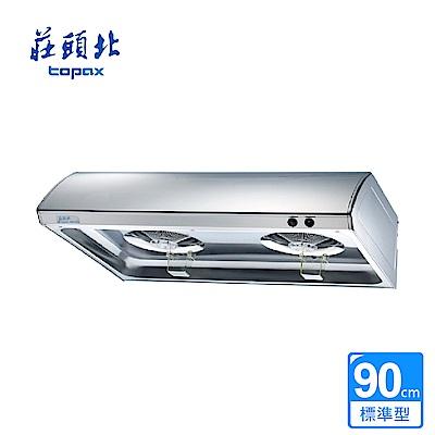 莊頭北_不鏽鋼油煙機 標準90CM _雙馬達_TR-5195SXL (BA210003)