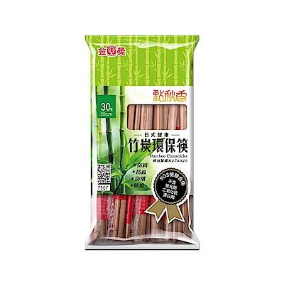 點秋香 竹炭環保筷 6包
