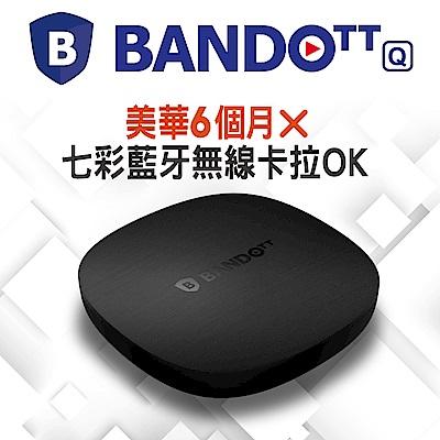 BANDOTT Q便當4K智慧電視盒+美華卡拉吧6個月+七彩藍牙無線卡拉OK歡唱組