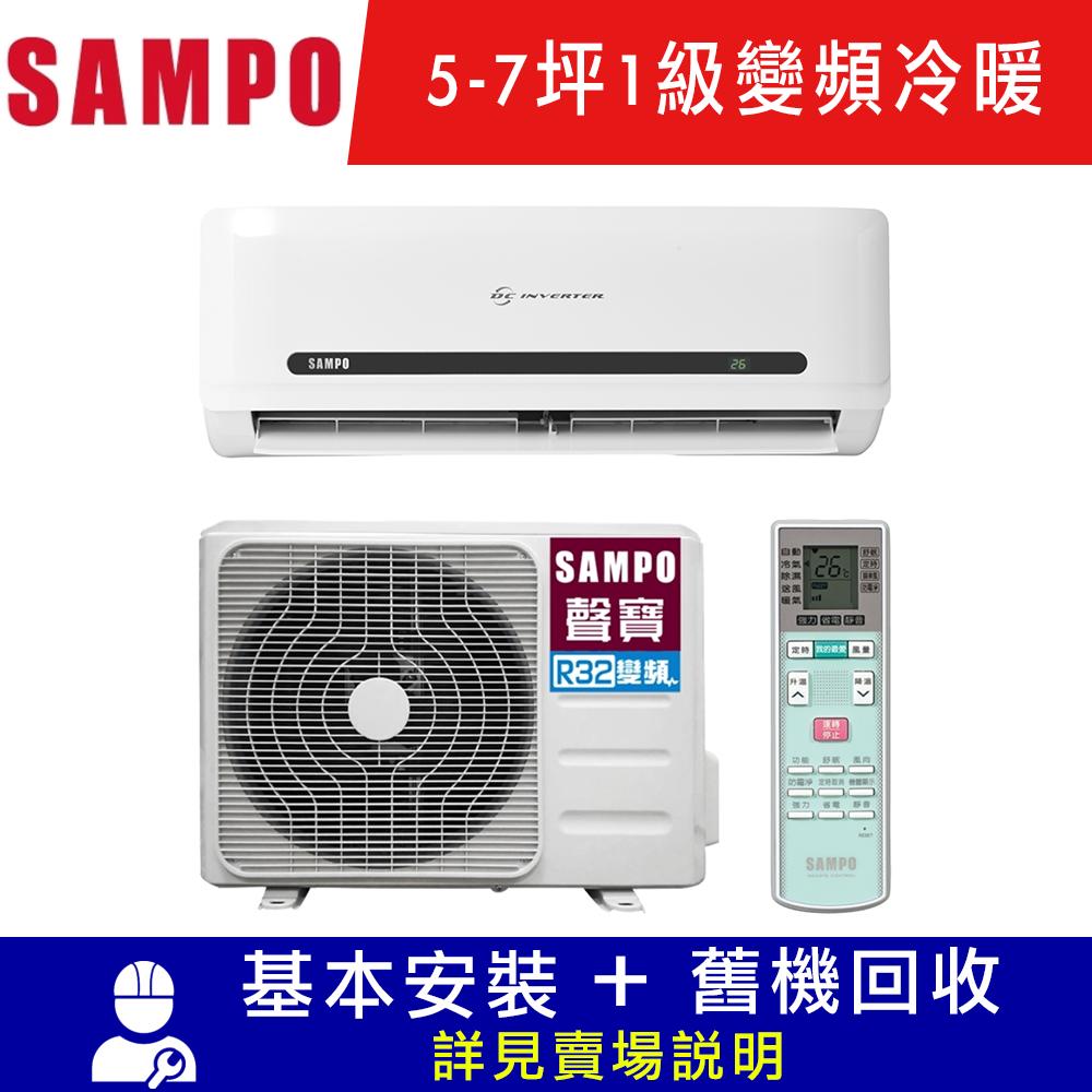 [館長推薦] SAMPO聲寶 5-7坪 1級變頻冷暖冷氣 AU-MF36DC/AM-MF36DC 精品系列 R32冷媒