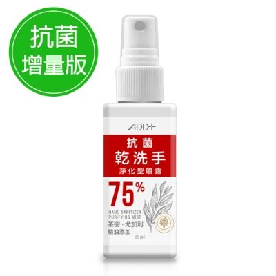 ADD+ 75%酒精 抗菌乾洗手淨化型噴霧99ml(加量隨身瓶)