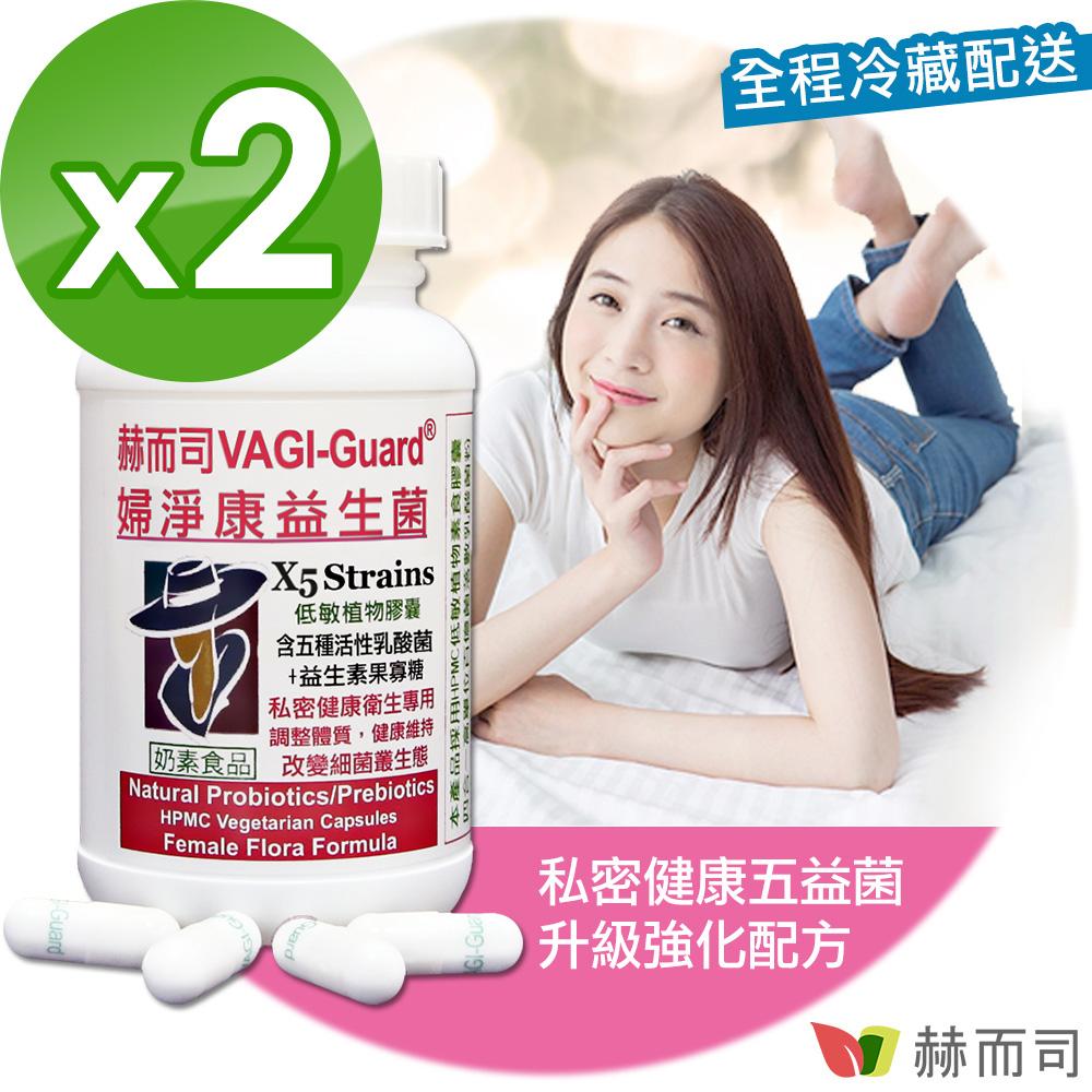 赫而司【VAGI-Guard婦淨康益生菌X5】私密五益菌強化配方素食膠囊(60顆*2罐)女性私密乳酸菌+果寡糖