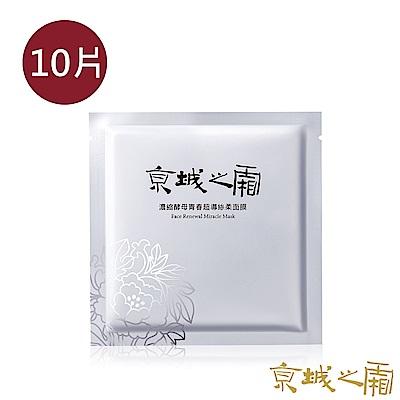 京城之霜牛爾 濃縮酵母青春超導柔絲面膜2入組