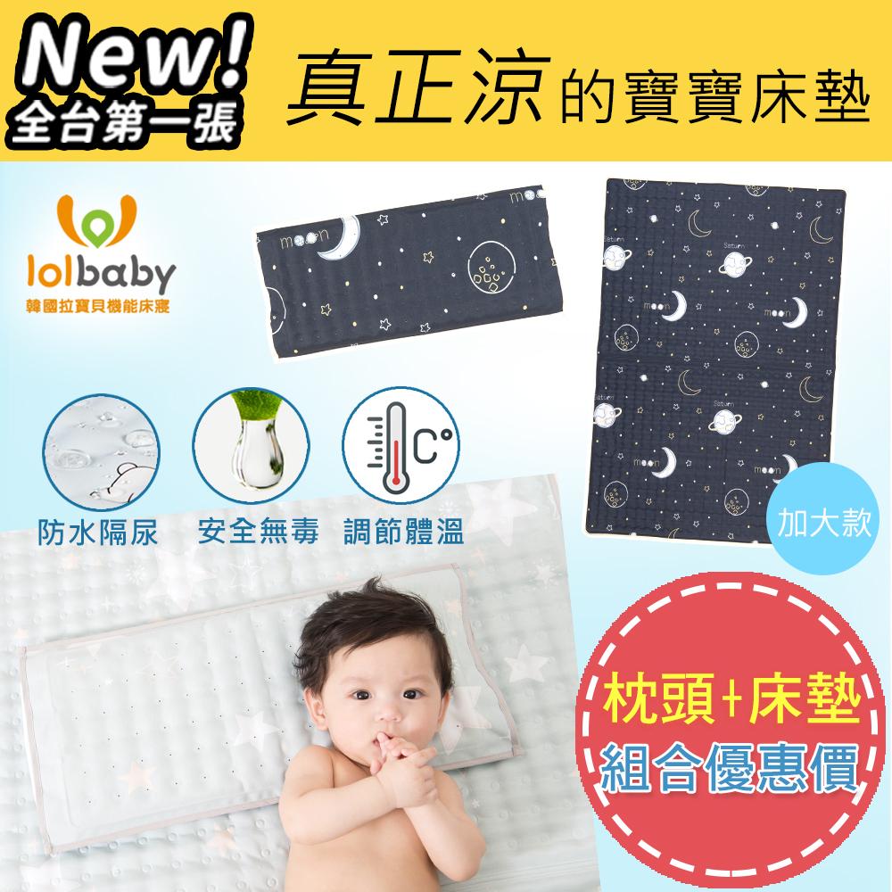 Lolbaby Hi Jell-O涼感蒟蒻枕頭+涼感蒟蒻床墊加大款(夏夜星空)