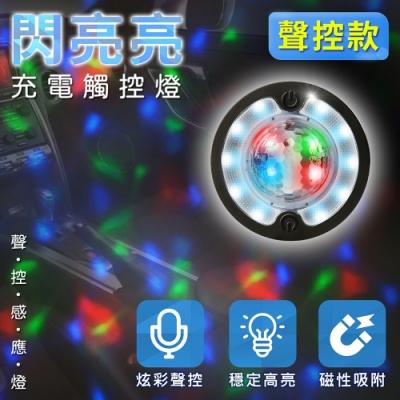 【OMyCar】多功能磁吸LED充電觸控燈(聲控款) 車用燈 小夜燈 床頭燈 露營燈 氣氛燈