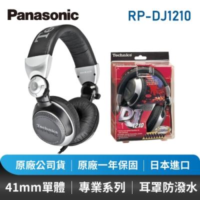 Panasonic國際牌日本進口DJ專業耳罩式耳機RP-DJ1210