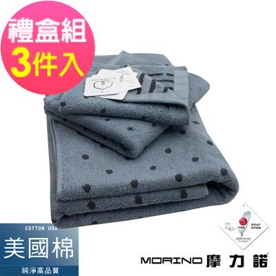 MORINO摩力諾 美國棉雙面圓點條紋方毛浴巾組【禮盒裝】 - 時尚灰