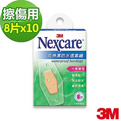 (10入組)3M OK繃 - Nexcare 克淋濕防水透氣繃 8片包x10組