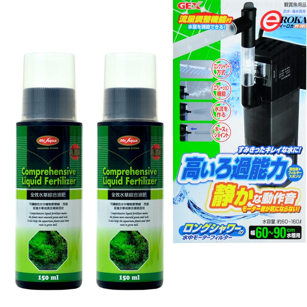 《Mr.Aqua》全效水草綜合液肥150ml 2罐+《GEX-PF701》靜音沉水過濾器+