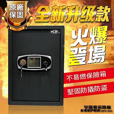 【守護者保險箱】保險箱 保險櫃 觸控螢幕 大容量 升級款 50TBK-5