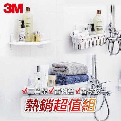 3M 無痕浴室防水收納熱銷超值組-置物籃+三角架+置物板