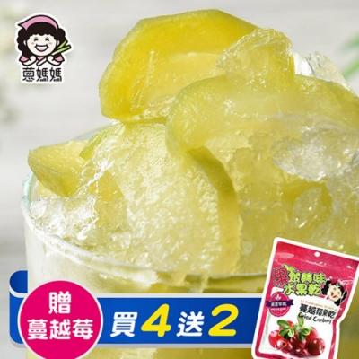 蔥媽媽 古早味情人果冰(金煌芒果)買4送蔓越莓果乾2包免運組