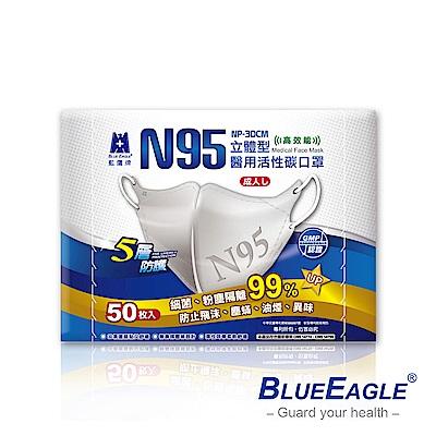 藍鷹牌 N95醫療口罩 成人立體型活性碳醫用口罩 50入x3盒