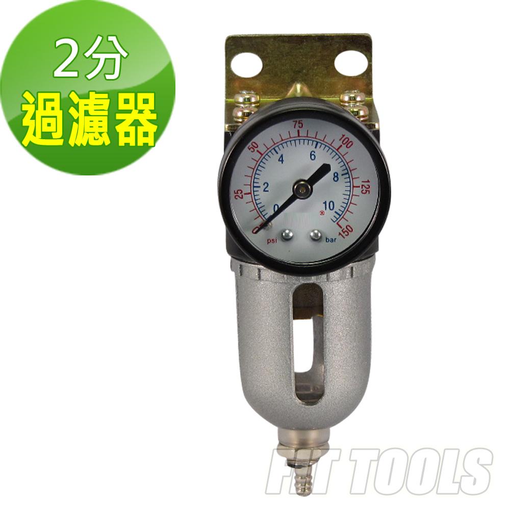 良匠工具 空壓2分(1/4)過濾器/濾水器