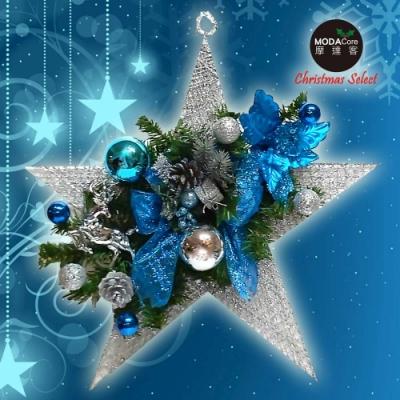 交換禮物-摩達客 台灣製聖誕裝飾五角星手工藝術掛飾壁飾(藍銀色系)