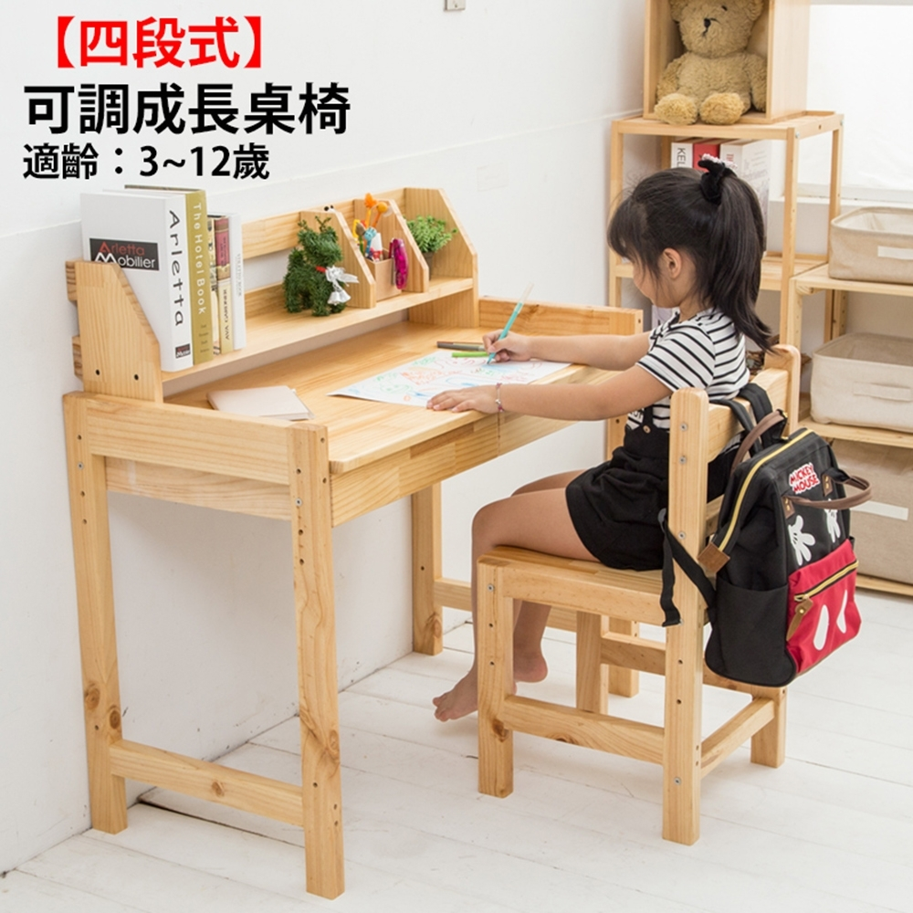 【MIT】木工純手作四段式可調成長桌椅組