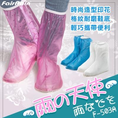 【飛銳 FairRain】雨の天使時尚防雨鞋套