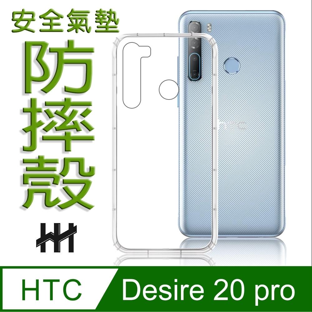 【HH】安全氣墊手機殼系列 HTC Desire 20 pro (6.5吋) 防摔TPU隱形殼