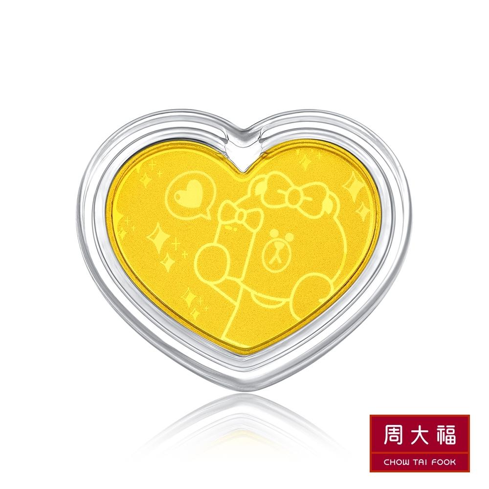 周大福 LINE FRIENDS系列 俏皮熊美Choco黃金金章/金幣(心形)