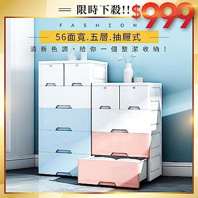 [限時下殺]IDEA-加大無味簡約風尚百搭5層收納櫃 三色可選