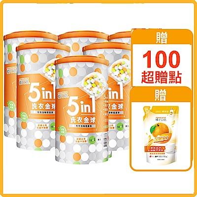 【贈100超贈點+碗盤洗滌液x1】橘子工坊 五合一洗衣金球 13顆(260g)x6罐,送深層淨碗盤洗滌液500mlx1包