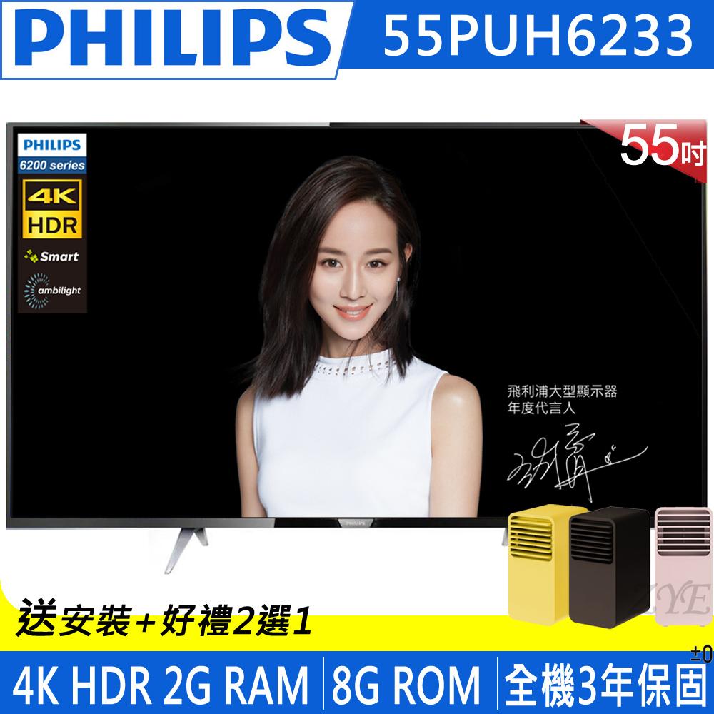 PHILIPS飛利浦 55吋 4K UHD聯網液晶顯示器+視訊盒 55PUH6233 @ Y!購物